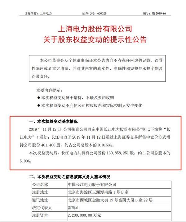 近4000亿市值长江电力再度举牌!这次看中上海电力