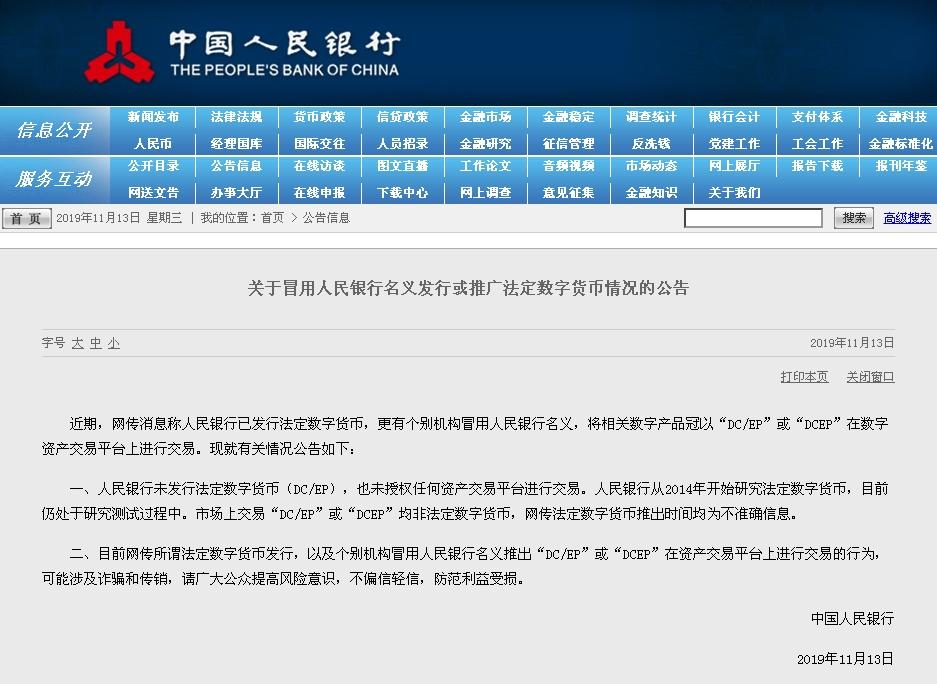 央行:未发行法定数字货币 也未授权任何资产交易平台进行交易