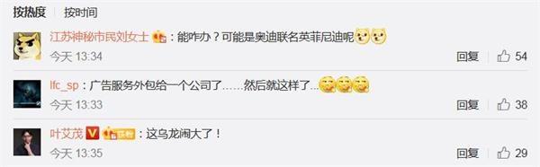 """腾讯道歉朋友圈广告""""翻车"""" 网友敏捷吃瓜:这是营销吧?_Sunbet"""