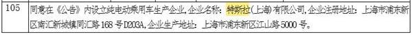 特斯拉正式获得工信部量产许可