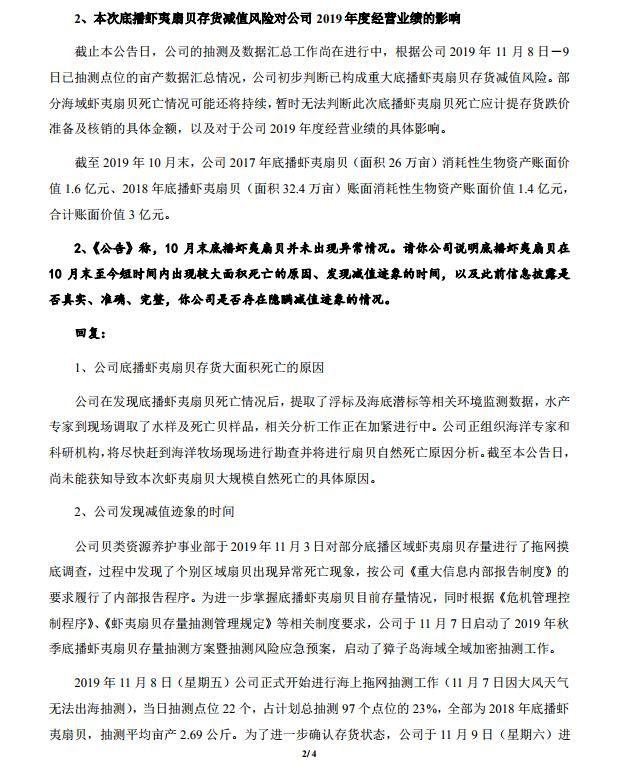 獐子岛:尚未能获知致使虾夷扇贝大规模天然殒命详细缘由_温州新闻综合频道