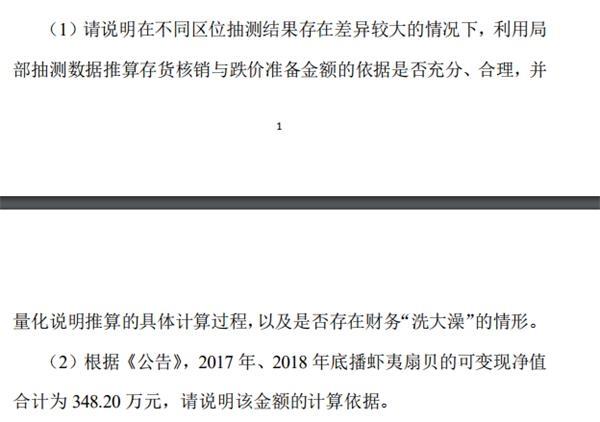 """獐子岛一把丧失2.78亿 七年红利总和归了零!深交所:是不是财务""""洗大澡""""?"""