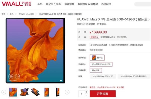 今日开抢!华为折叠屏手机正式发售 这个概念最受益!资金提前扫货