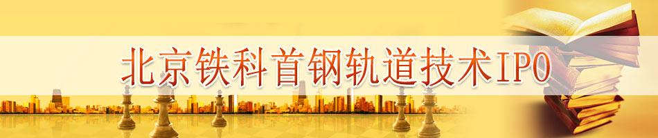 北京铁科首钢轨道技术IPO