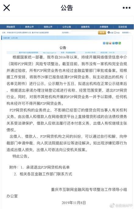 "sunbet官网:12家P2P遭""封杀"" 又一大省宣告!北京上海也快了?银保监会最新表态来了_太阳城亚洲"