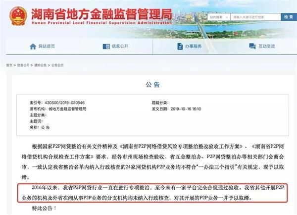 """上海东方日报:又一省P2P遭""""团灭""""!无一家经由过程验收 最少10省市宣布网贷取消名单_申博APP 1 第2张"""