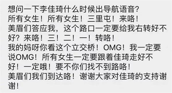 """李佳琦又刷屏!李佳琦要录语音导航? 2万亿""""网红经济""""还有多少奇迹?"""