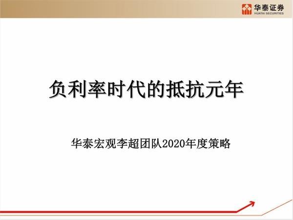 负利率时代的第一年阻力——2020年宏观年度战略报告