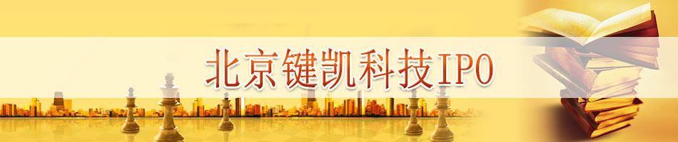 北京键凯科技IPO