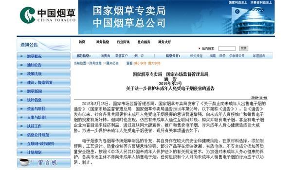 电子烟广告刚发布20分钟,禁令就来了,罗永浩也中枪了!