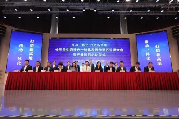 示范区新动作!青浦、吴江、嘉善三地这28个重点项目今天集中签约和揭牌