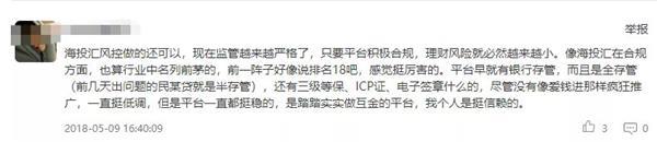 湖南山东以后北京也有网贷失事:遭警方突击检查 玉人CEO曾是上市公司副总_申博官网 1 第3张