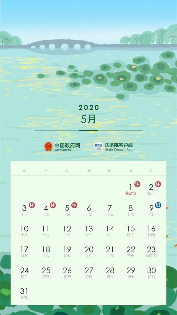 温州综合频道:来岁节假日放假部署出炉 劳动节假期连休5天