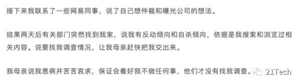 暴力裁人绝症员工 网易致歉并暴光更多细节!丁磊缄默沉静 刘强东不测刷屏  1 第4张