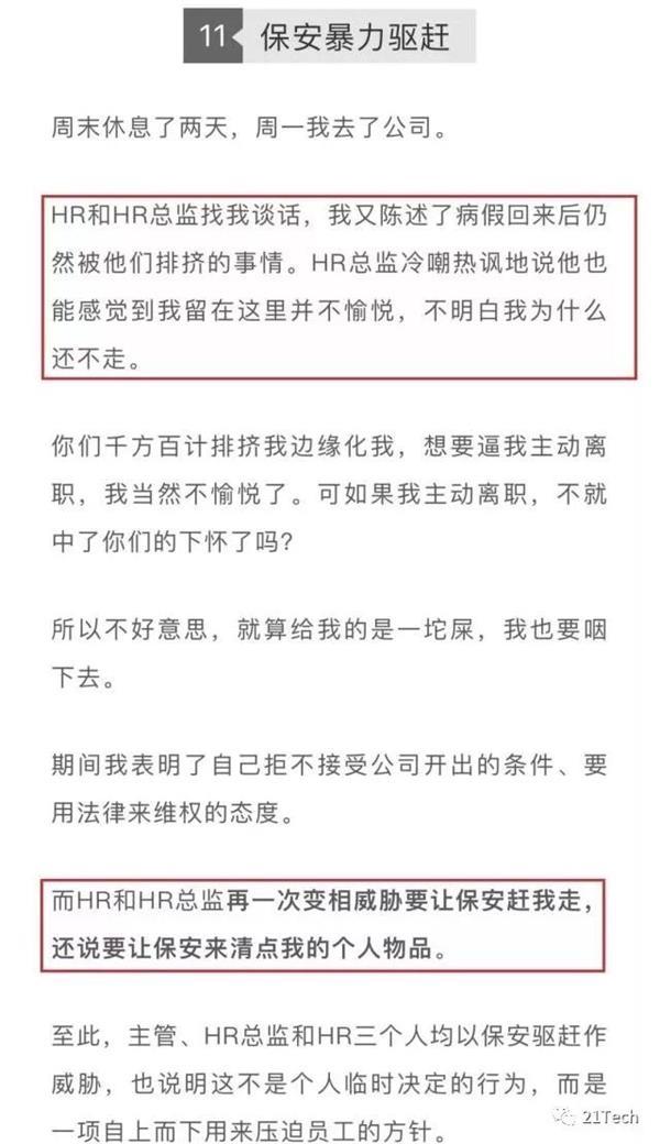 暴力裁人绝症员工 网易致歉并暴光更多细节!丁磊缄默沉静 刘强东不测刷屏  1 第3张