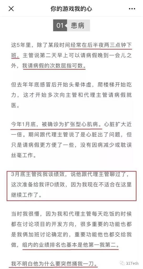 暴力裁人绝症员工 网易致歉并暴光更多细节!丁磊缄默沉静 刘强东不测刷屏  1 第5张