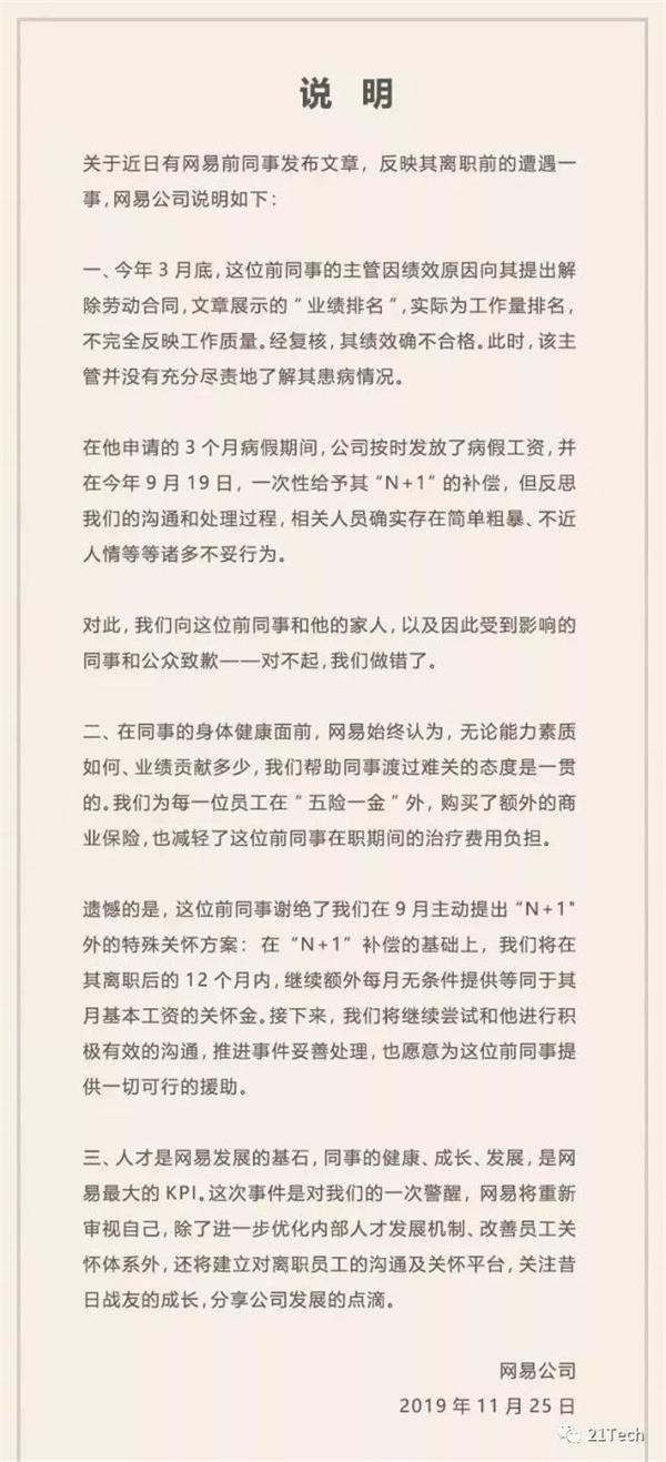 暴力裁人绝症员工 网易致歉并暴光更多细节!丁磊缄默沉静 刘强东不测刷屏  1 第9张