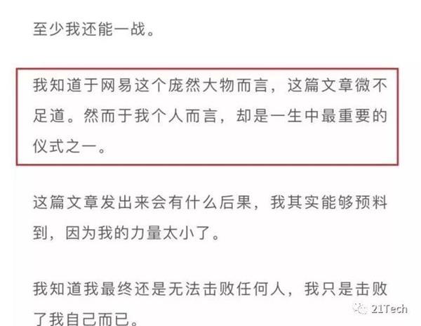 暴力裁人绝症员工 网易致歉并暴光更多细节!丁磊缄默沉静 刘强东不测刷屏  1 第7张
