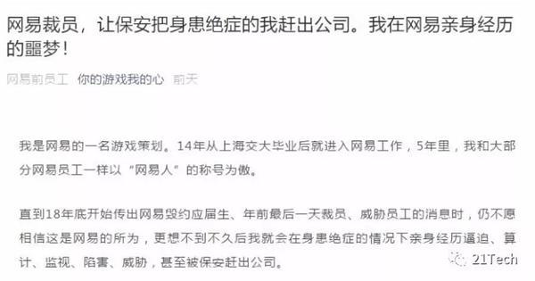 暴力裁人绝症员工 网易致歉并暴光更多细节!丁磊缄默沉静 刘强东不测刷屏  1 第2张