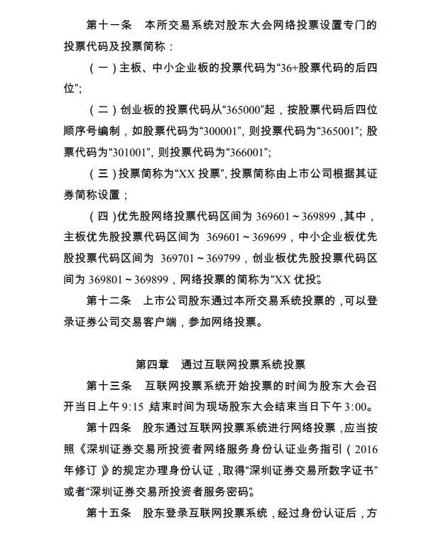 深交所宣布《上市公司股东大会收集投票实施细则》