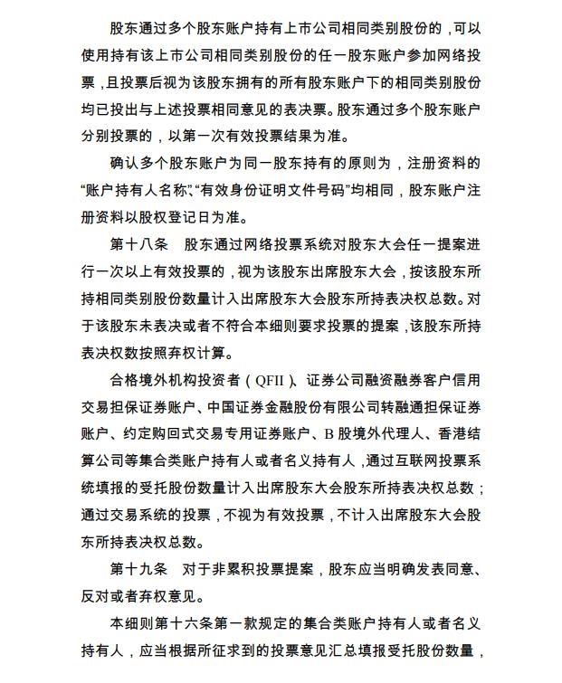 深交所宣布《上市公司股东大会收集投票实施细则》  1 第3张