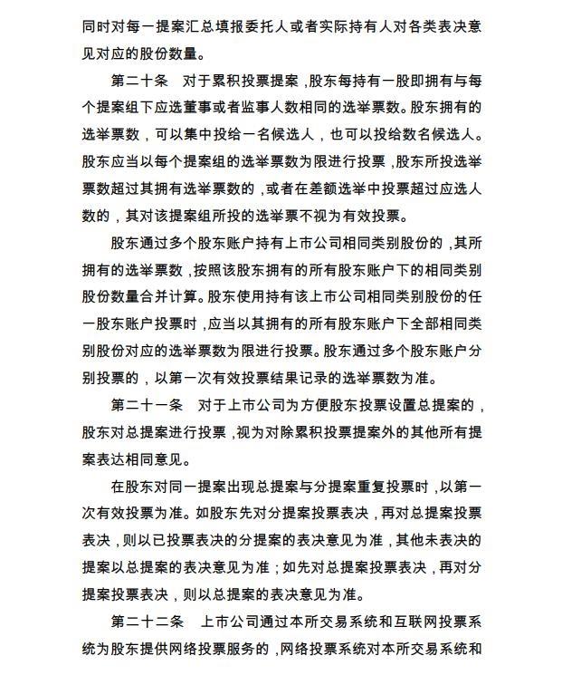 深交所宣布《上市公司股东大会收集投票实施细则》  1 第4张