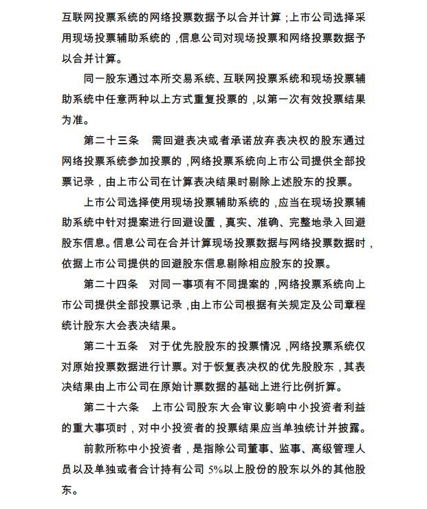 深交所宣布《上市公司股东大会收集投票实施细则》  1 第5张