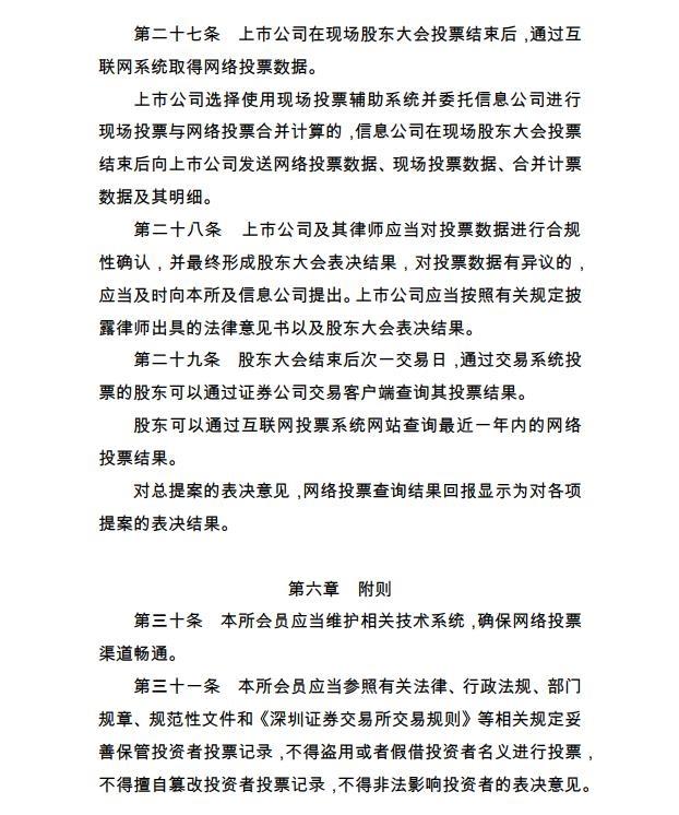 深交所宣布《上市公司股东大会收集投票实施细则》  1 第6张