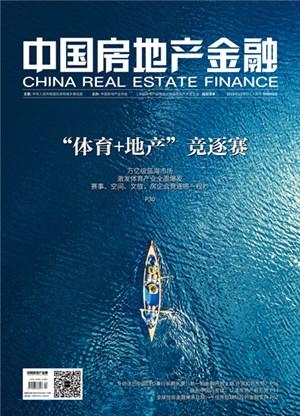 中国房地产金融201911期