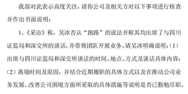 上海教育新闻网:股价两市最低 市值缩水460亿!这公司A股末日就是本日 是走照样留?  1 第8张