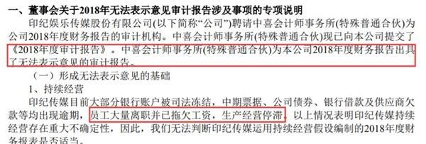 上海教育新闻网:股价两市最低 市值缩水460亿!这公司A股末日就是本日 是走照样留?  1 第7张