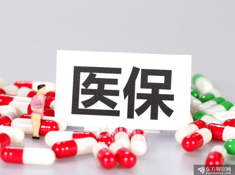 患者个人负担降至原来20%以下 医保谈判确保进口药全球最低价