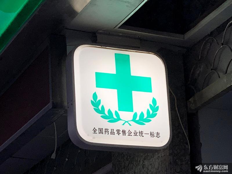 97个药品谈判进入国家医保目录 进口药给出全球最低价