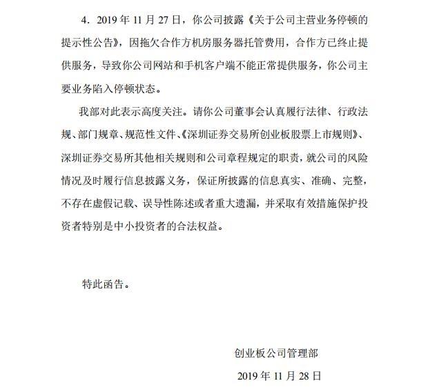 余姚教育局:深交所:关注到狂风团体近期运营状况已发作严重不利变化