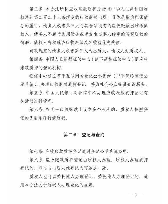 广州头条网:央行宣布订正后的《应收账款质押登记方法》  1 第1张