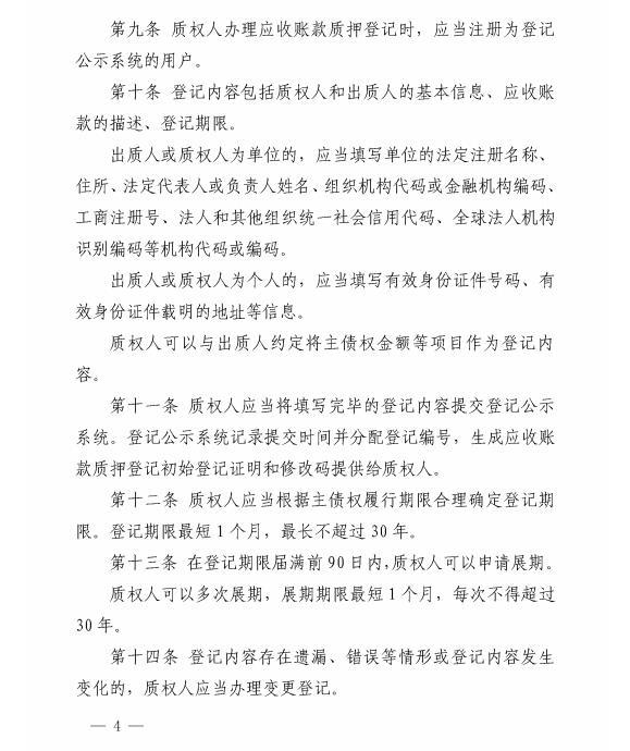 广州头条网:央行宣布订正后的《应收账款质押登记方法》  1 第2张