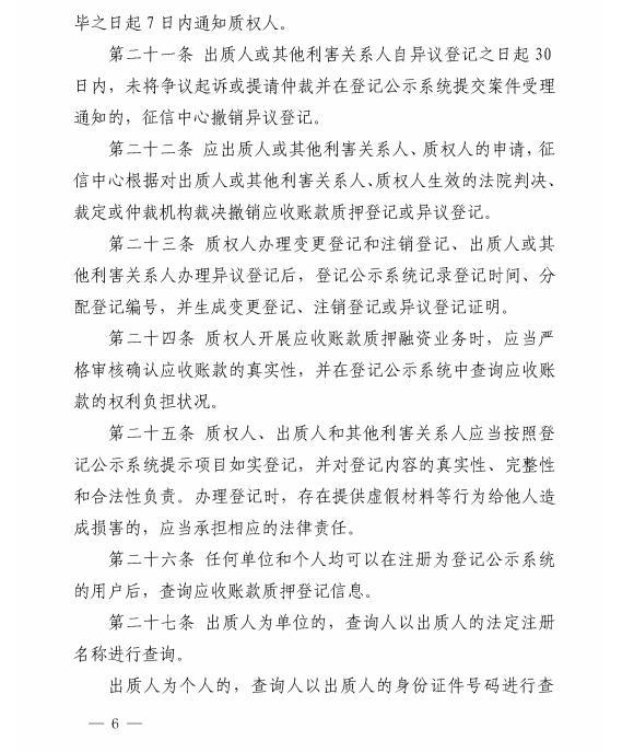 广州头条网:央行宣布订正后的《应收账款质押登记方法》  1 第4张