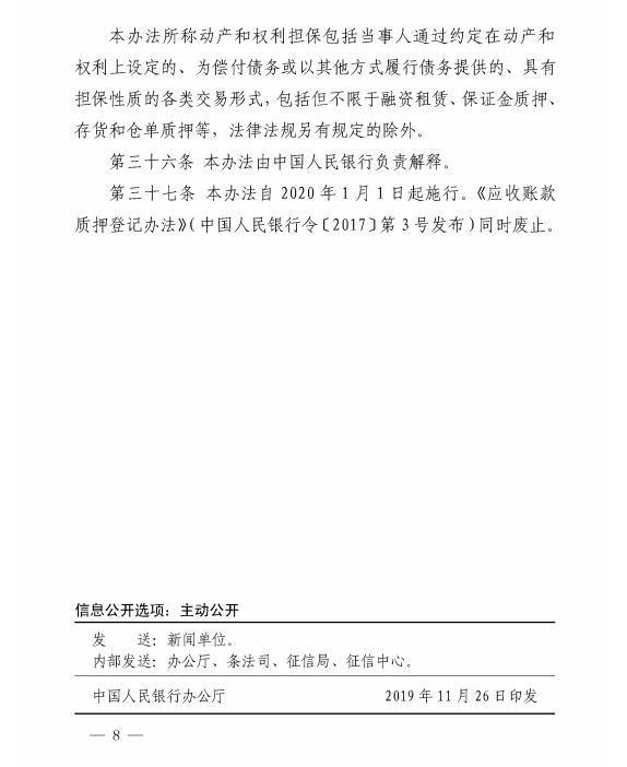 广州头条网:央行宣布订正后的《应收账款质押登记方法》  1 第6张