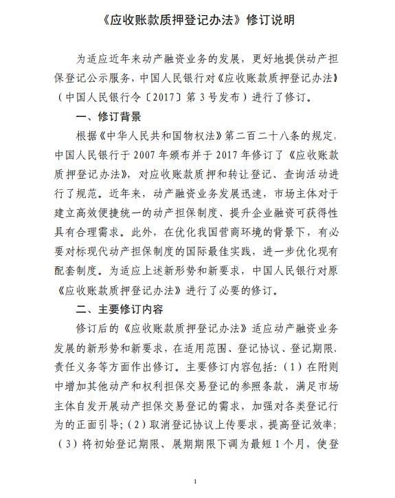 广州头条网:央行宣布订正后的《应收账款质押登记方法》  1 第7张