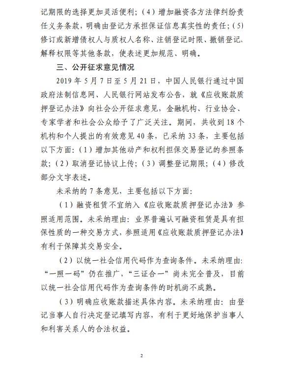 广州头条网:央行宣布订正后的《应收账款质押登记方法》  1 第8张