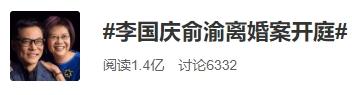 "����李���c俞渝70� �x婚案�_庭!李���c要求平分家�a�U""已分居快2年 �]感情了"""