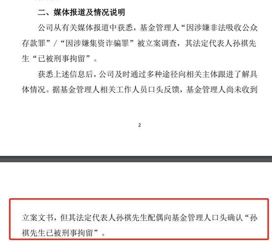 """新皇冠代理app下载:实锤!35亿私募""""大老板""""被刑拘 妻子亲口证明!更有3家上市公司踩雷"""
