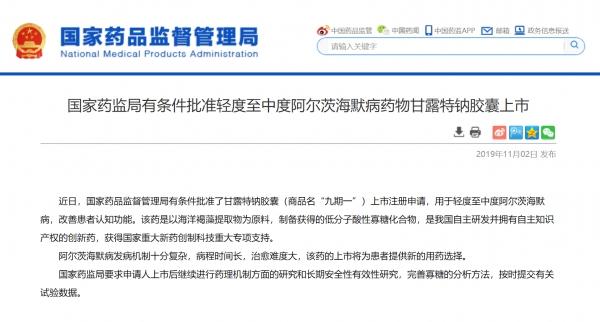 国产阿尔茨海默病新药GV-971获准上市!累计投入30亿元、填补17年无新药空白