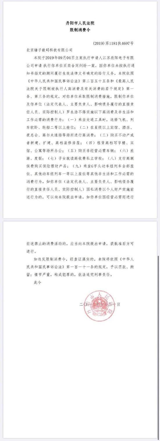 罗永浩成老赖 被限制乘坐G字头动车组列车