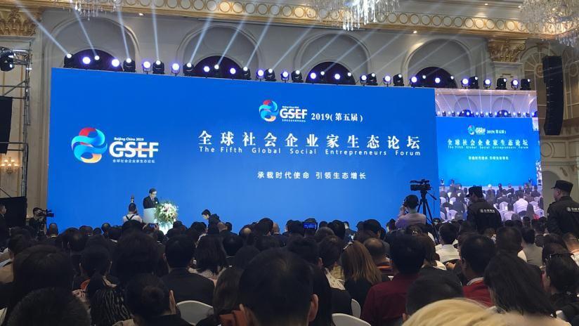 第五届全球社会企业家生态论坛完美落幕