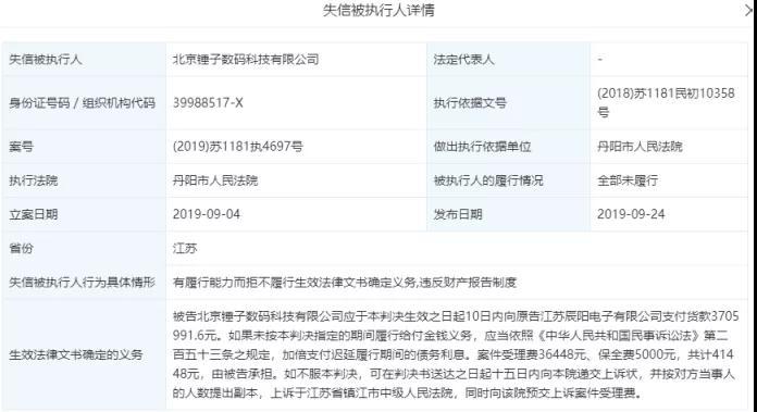 """罗永浩上""""老赖""""名单!情怀卖不动手机 转型电子烟遭遇强监管…罗永浩自嘲回应"""