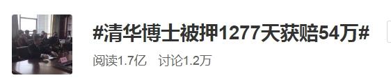 被拘留了1277天后,检方撤回诉讼。清华海归博士赔偿54万。法庭为现场曝光道歉