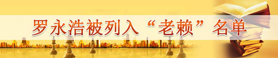 """羅永浩被列入""""老賴""""名單"""