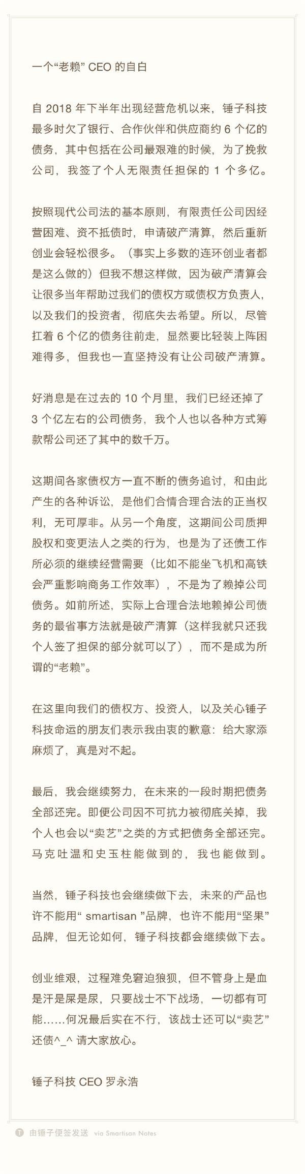 """""""风口杀手""""罗永浩上老赖名单 孙宇晨却愿高新聘请"""