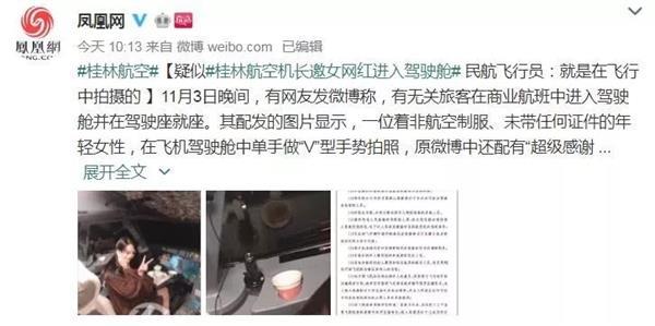 """桂林航空回应""""女乘客进入驾驶舱"""":当事机长终身停飞"""